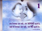 Maa - Mother