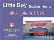 動人心弦的小男孩 Little Boy Touches Hearts