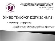 ΝΕΕΣ ΤΕΧΝΟΛΟΓΙΕΣ: Google Search, Google Reader, OPAC