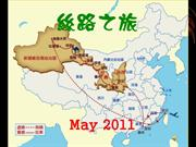 2011-05 Silk road China
