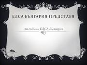ELSA Bulgaria 20th Anniversary!