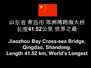 42 km Jiaozhou Bay Bridge and Tunnel