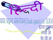 global warming (think quest) hindi  ppt
