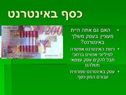 http://earnmoney10d.blogspot.com  כסף באינטרנט