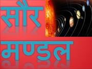Presentation of Hindi (Solar System)