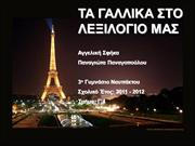 loans in greek language from french