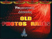Old_Photos_Rares