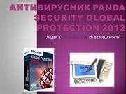 Антивирусник PANDA SECURITY Global Protection 2012