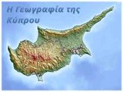 Cyprus' geography