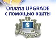 1.Oplata_upgrade_cheres_Kartu