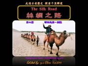 絲路 (新版)The Silk Road_02