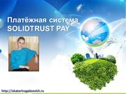 Платёжная система SolidTrust Pay