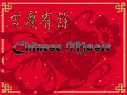 Chinese Music Introduction