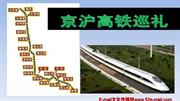 Beijing_to_Shanghai_High_Speed_Rail