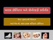 Alka Hospital-Achivements
