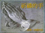 祈禱之手_hands of prayer