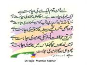 Best among u, who best for others....Dr, Sajid Mumtaz Sodhar