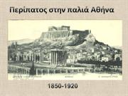 old_Athens