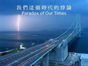 Hong Kong- Paradox of Our Times