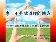 家不是講道理的地方 Home is not a workshop to practice rationality