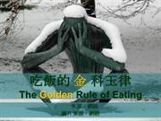 The Golden Rule of Eating 吃飯的金科玉律