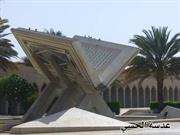 Qur'an Shareef Printing Complex - 1 (1)