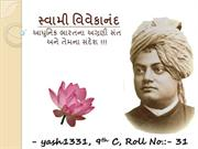 Sawmi Vivekananda Life and Work in gujarati