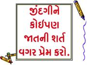 Gujarati throughts_1