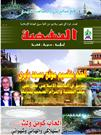 ANNAHDA ARABIC BIMONTHLY