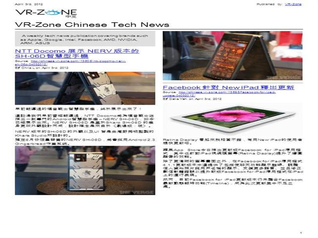 5b5d8fdef41a3 VR-Zone Chinese Tech News for the Geeks 2012 Issue 1 |authorSTREAM