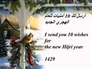 Happy Islamic New Year!!!!