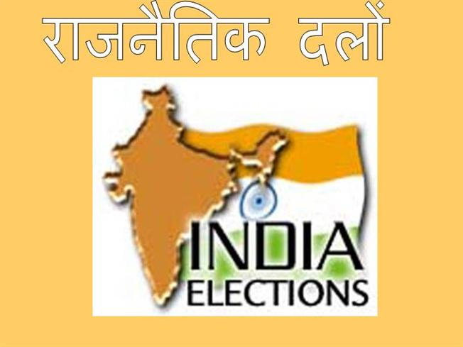 Ppt on indian political parties by jyoti prabhat authorstream ppt political parties akshay toneelgroepblik