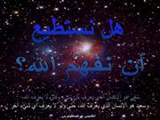 can_we_understand_God_arabic