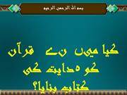 6Urdu_Did_I_make_Qur_an_a_Book_of_Guidance__Hidayat__for_me