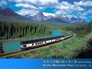 加拿大落磯山脈火車之旅 Rocky Mountain Tour