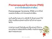 Premenopausal Syndrome (PMS)(9)