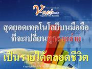 Present-Marketing-Plans-V-Net-2013-3