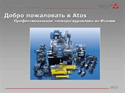 !2_Atos Russian applications 2012-RUS