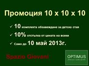 Promo 10-10-10 04042013