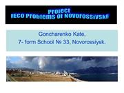 Eco problems of Novorossiysk