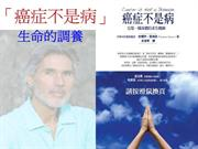 CANCER IS NOT A DISEASE  Andreas Moritz 安德烈•莫瑞兹