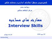 Interview_Skills_Course - Dari