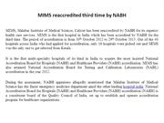 mims reaccredited third time by nabh Mims reaccredited third time by nabh novel essays summaries reviews identify and explain the communication processes that a manager can use in a work group.