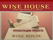 Wine House Pesentation