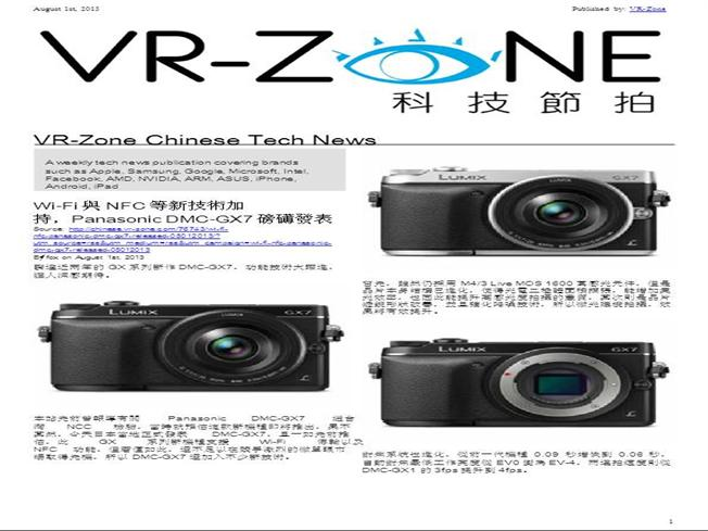 e2a5158869c96 VR-Zone Chinese Tech News Aug 2013 Issue |authorSTREAM