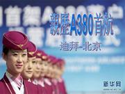 親歷A380迪拜北京首航_(Experience_the_A380_first_flight_Dubai_Beijing(2)