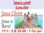 jesus birth ميلاد يسوع