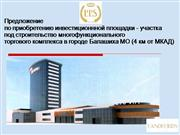 Trade Center Balashikha