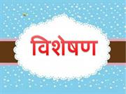 adjectivepppt in hindi