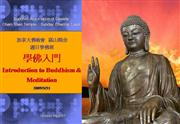 Introduction to Meditation and Buddhism